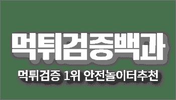 먹튀검증백과